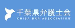 千葉県弁護士会