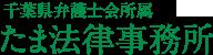 たま法律事務所|離婚・債務・企業紛争|千葉県松戸市