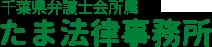 たま法律事務所|離婚・債務・企業紛争|千葉県松戸市|弁護士